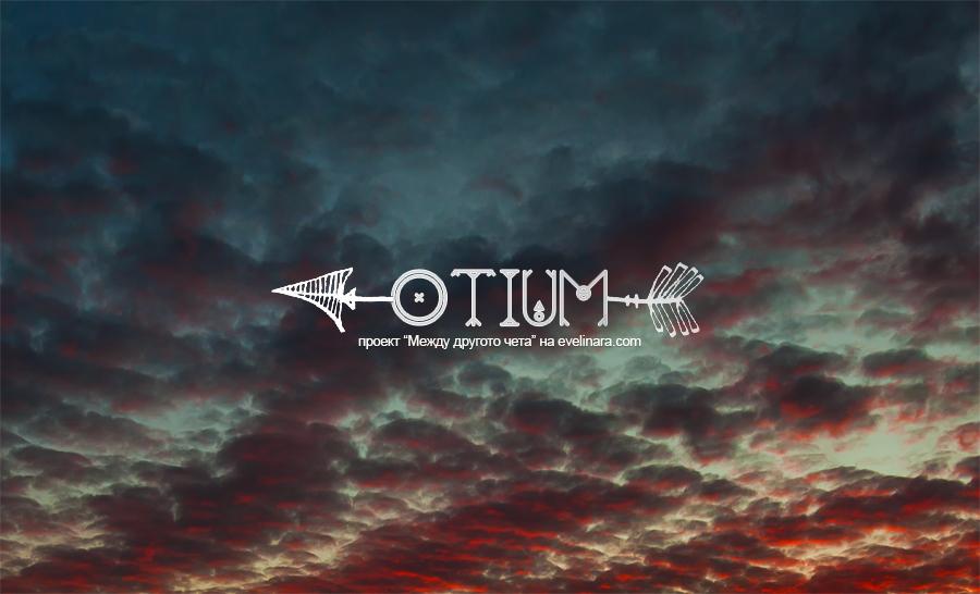 otium arrow