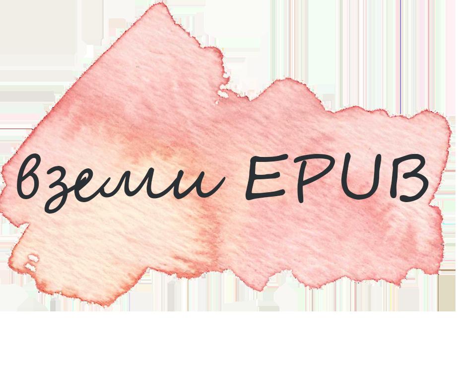 vzemi EPUB
