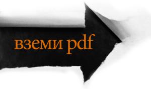 vzemi pdf