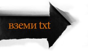vzemi txt