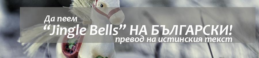 jingle bells на български