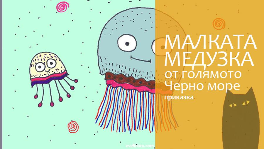 малката медузка от голямото черно море