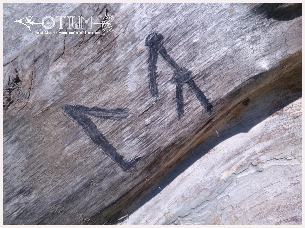 Ерми знак