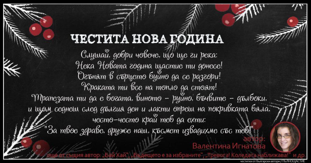 честитки от български автори Валентина Игнатова