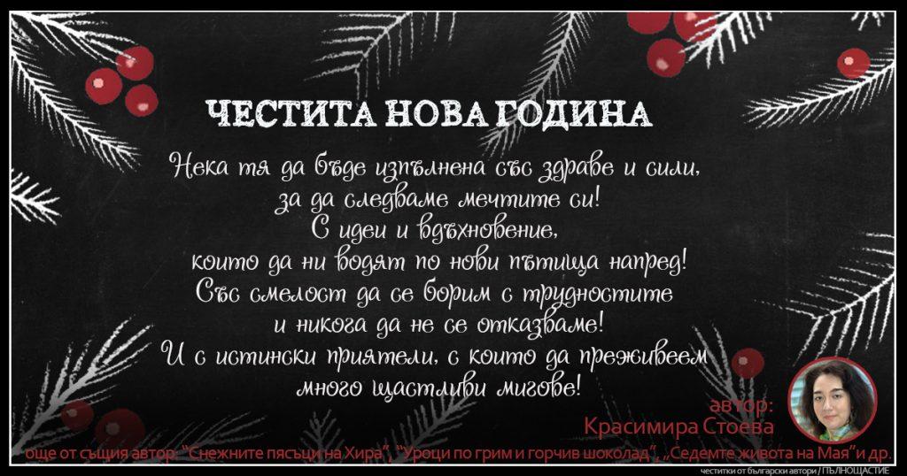 честитки от български автори