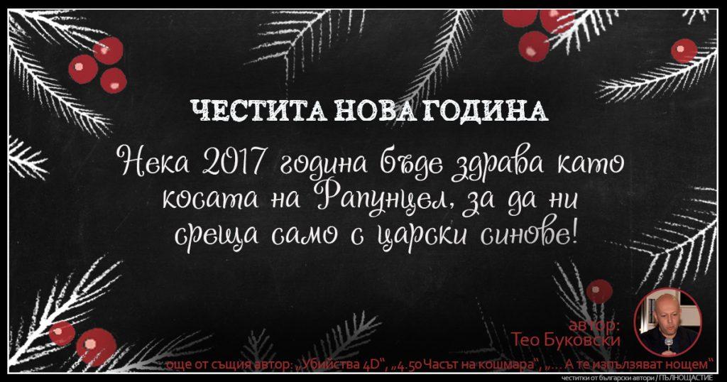 Честитка Тео Буковски Коледа Нова година