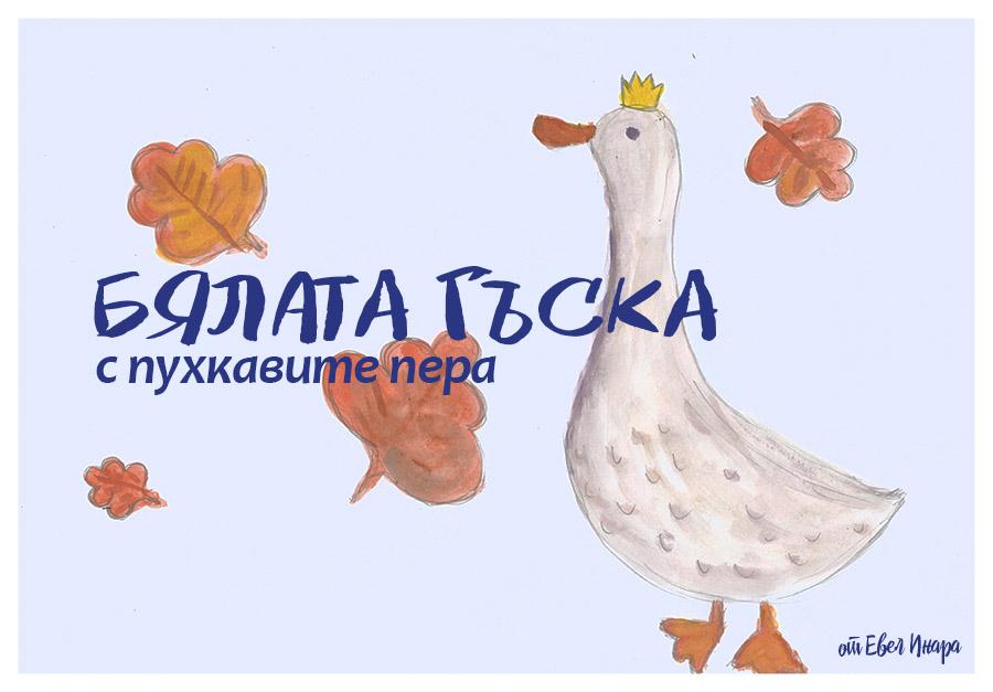 бялата гъска с пухкавите пера