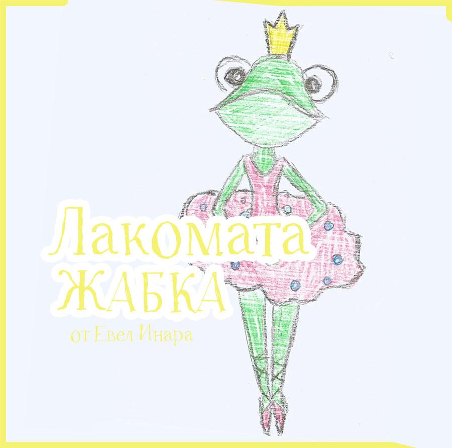 лакомата жабка