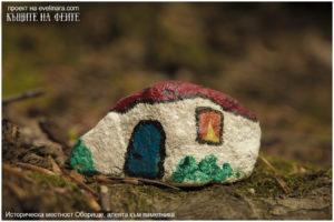 къщите на феите Оборище