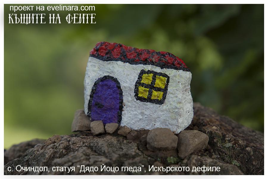 къщите на феите Очиндол