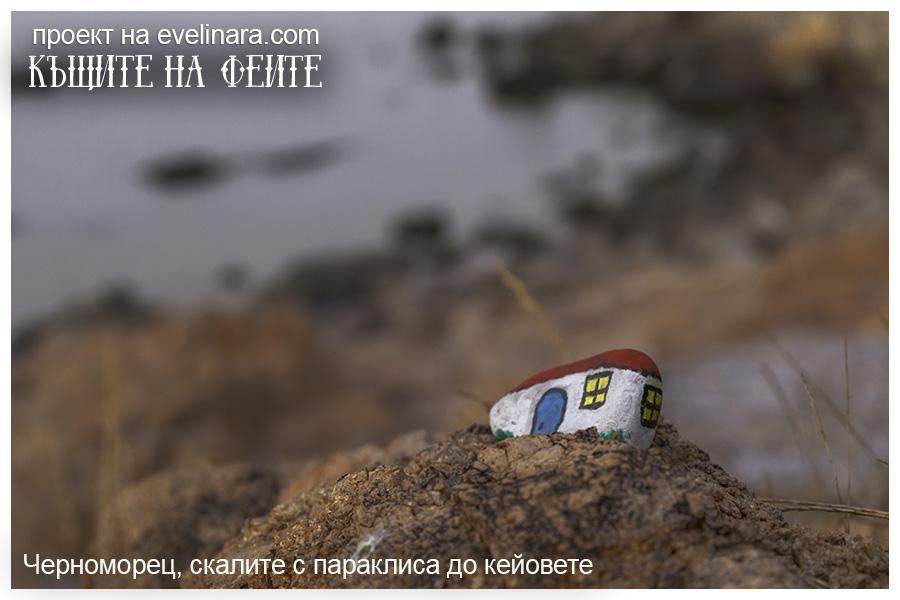 къщите на феите в Черноморец