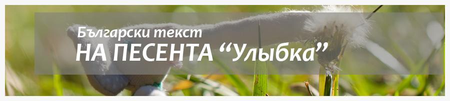 български текст улыбка