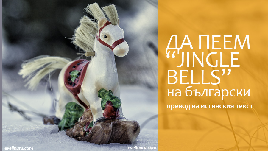 jingle bells na bylgarski
