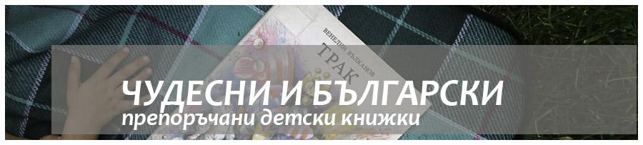 хубави български книги