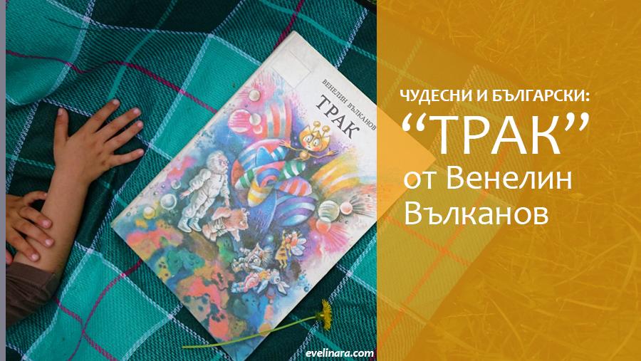Трак от Венелин Вълканов