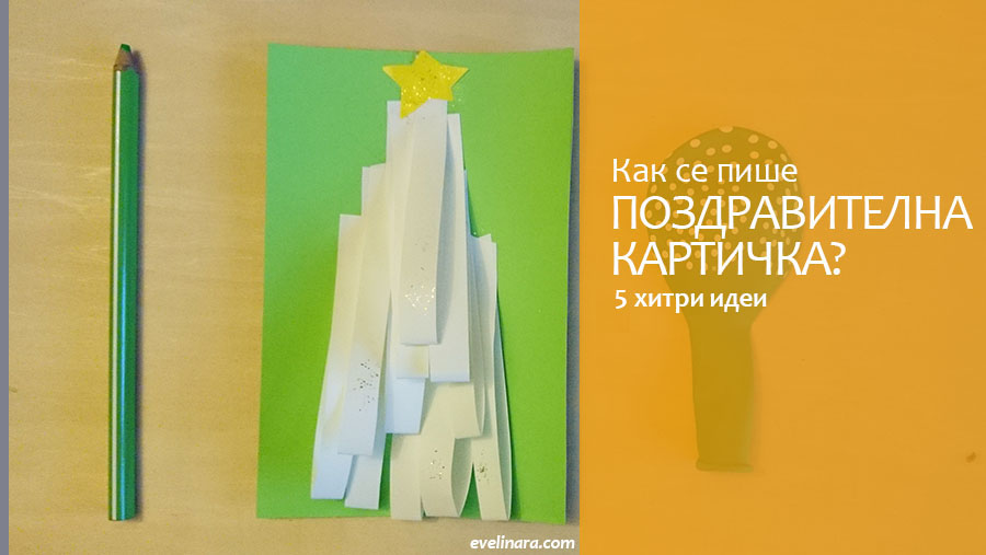 поздравителна картичка как се пише