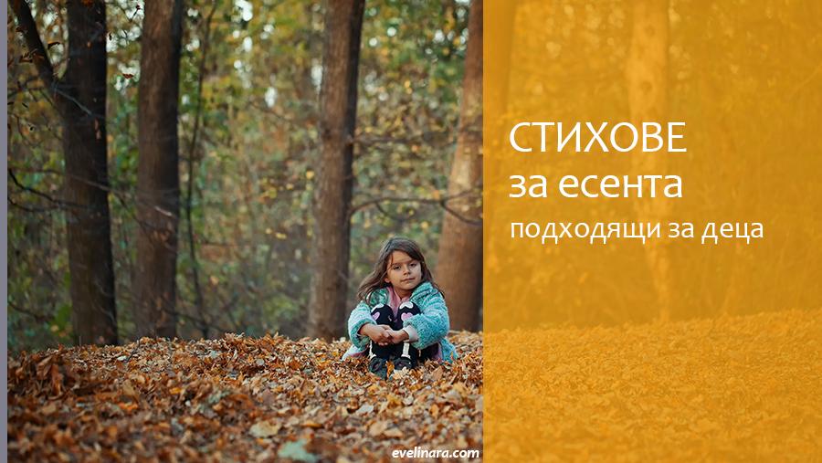 стихове за есента, подходящи за деца