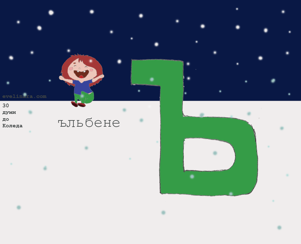 30 думи до Коледа