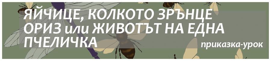 приказка за пчелите